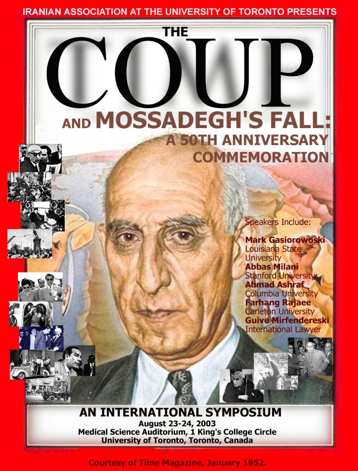 پوستر - کودتا بر علیه دولت مردمی دکتر محمد مصدق