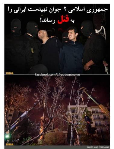 قتل ۲ جوان تهیدست ایرانی توسط آخوندهای جنایتکار تنها به جرم دزدی!!
