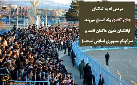 اعدام در ملاعام با حضور چند هزار نفری مردم در ورزشگاه در جایگاه تماشاچیان!!