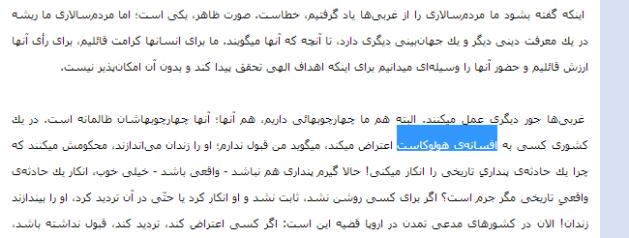 قسمتی از سخنان خامنه ای در ديدار اعضاى مجلس خبرگان رهبرى، ۱۸ اسفند ۹۰