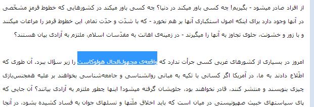 قسمتی از سخنان خامنه ای در دانشگاه علوم دريايى امام خمينى نوشهر، ۲۷ شهریور ۹۱