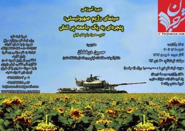 پوستر تبلیغاتی برنامه آموزشی حکومتی که حسین درخشان آن را برگزار خواهد کرد.